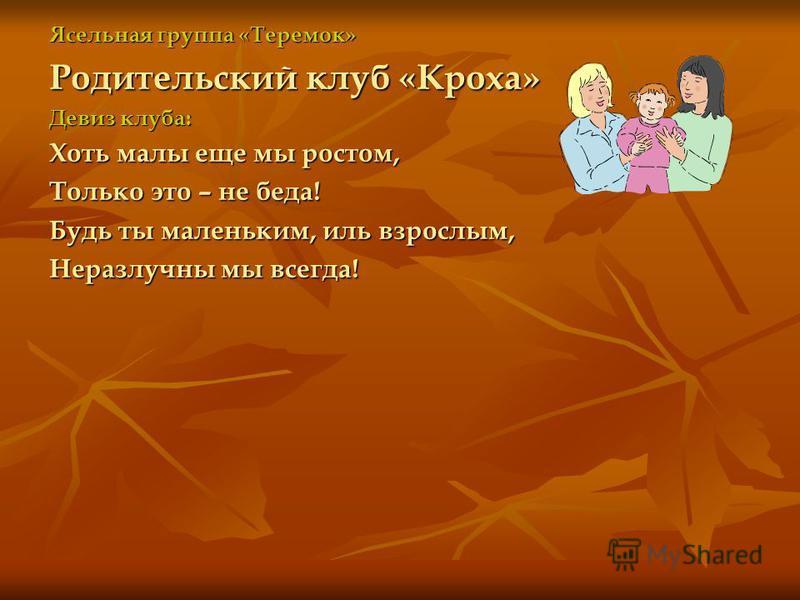 Ребенок учится тому, Что видит у себя в дому, Родители – пример ему. Кто при жене и детях груб, Кому язык распутства люб, Пусть помнит, что с лихвой получит От них всё то, чему их учит…