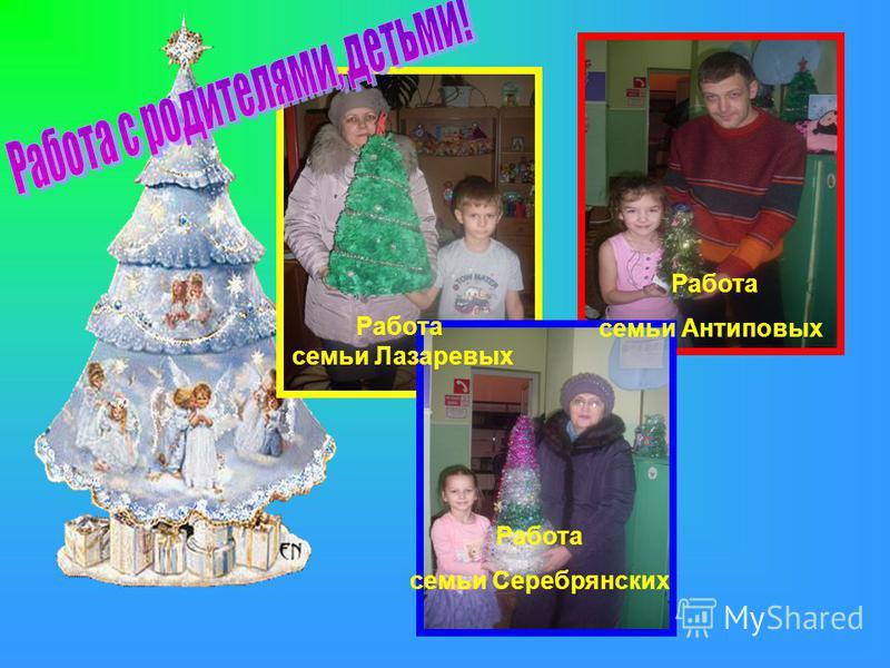 Работа семьи Антиповых Работа семьи Серебрянских Работа семьи Лазаревых