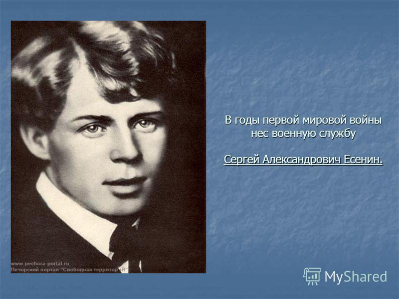 В годы первой мировой войны нес военную службу Сергей Александрович Есенин.