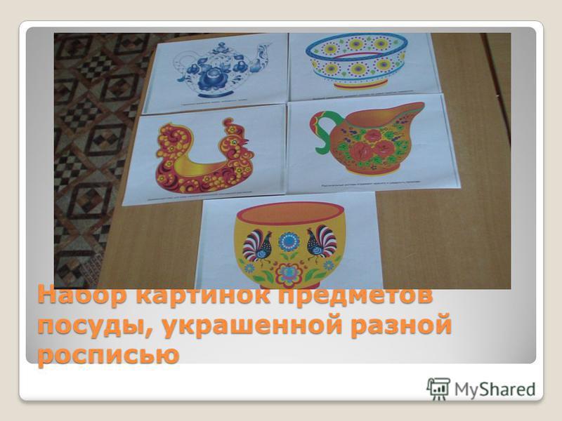 Набор картинок предметов посуды, украшенной разной росписью