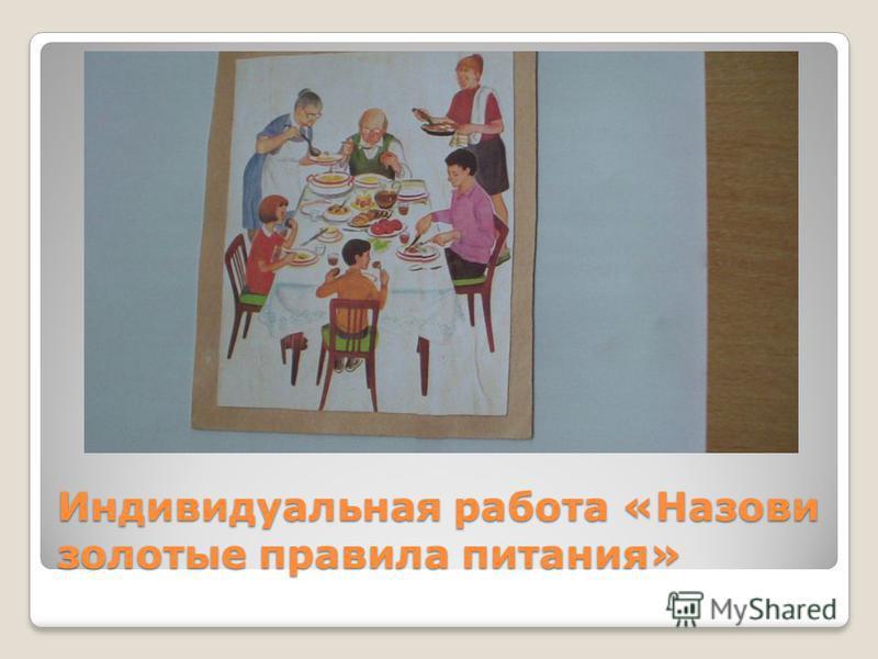 Индивидуальная работа «Назови золотые правила питания»