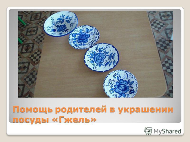 Помощь родителей в украшении посуды «Гжель»