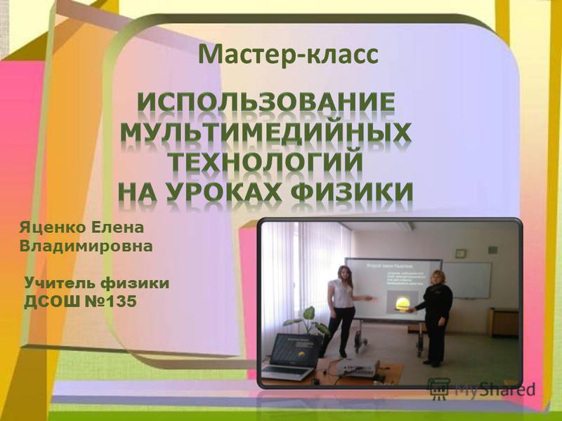Мастер-класс Яценко Елена Владимировна Учитель физики ДCОШ 135