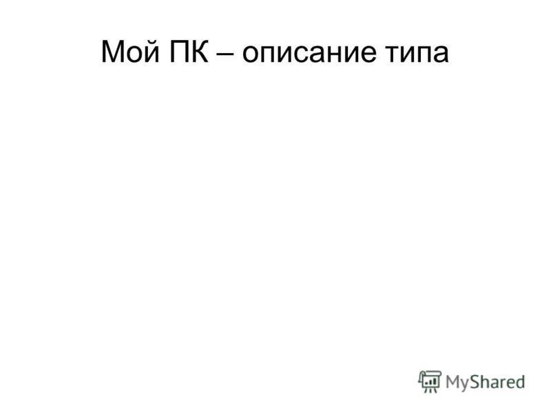 Мой ПК – описание типа