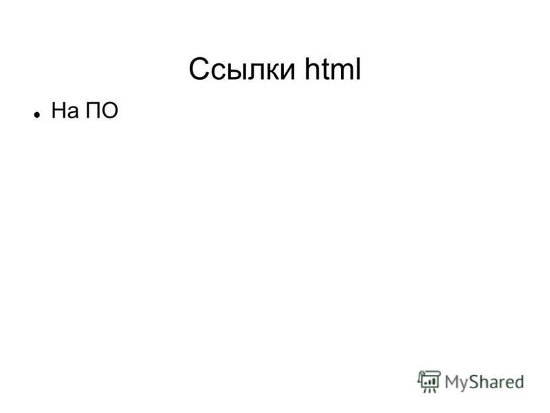 Ссылки html На ПО