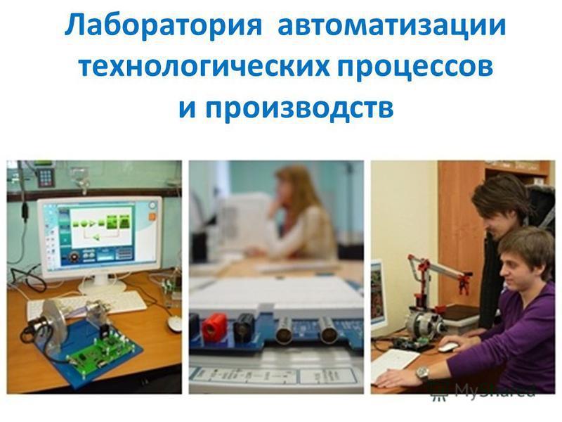 Лаборатория автоматизации технологических процессов и производств