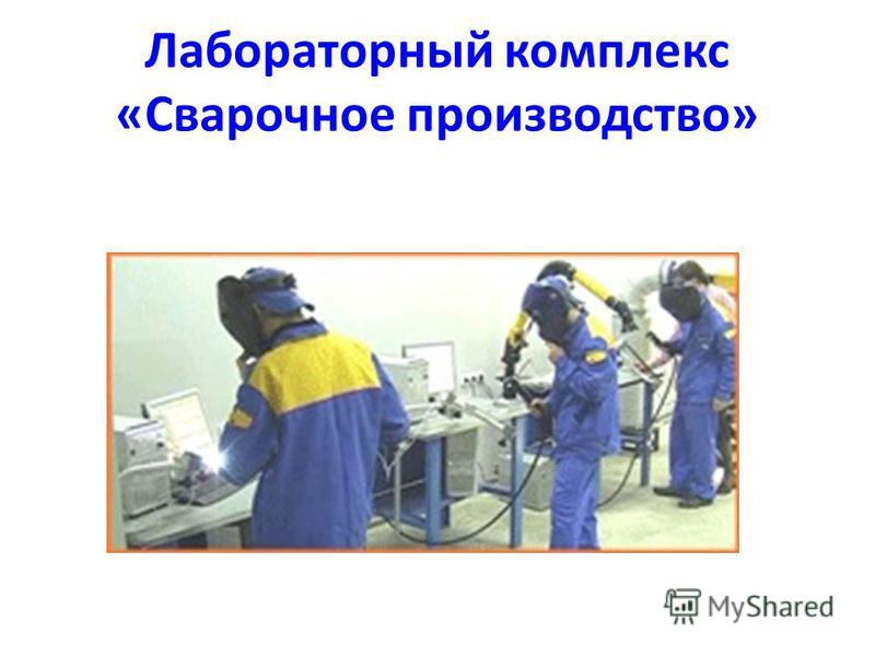 Лабораторный комплекс «Сварочное производство»