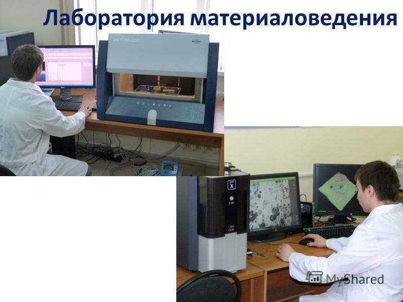 Лаборатория материаловедения