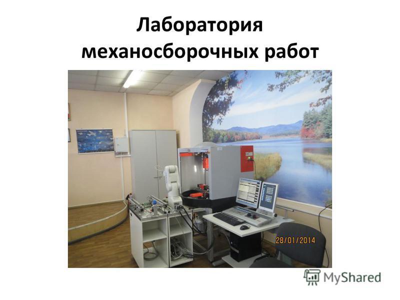 Лаборатория механосборочных работ