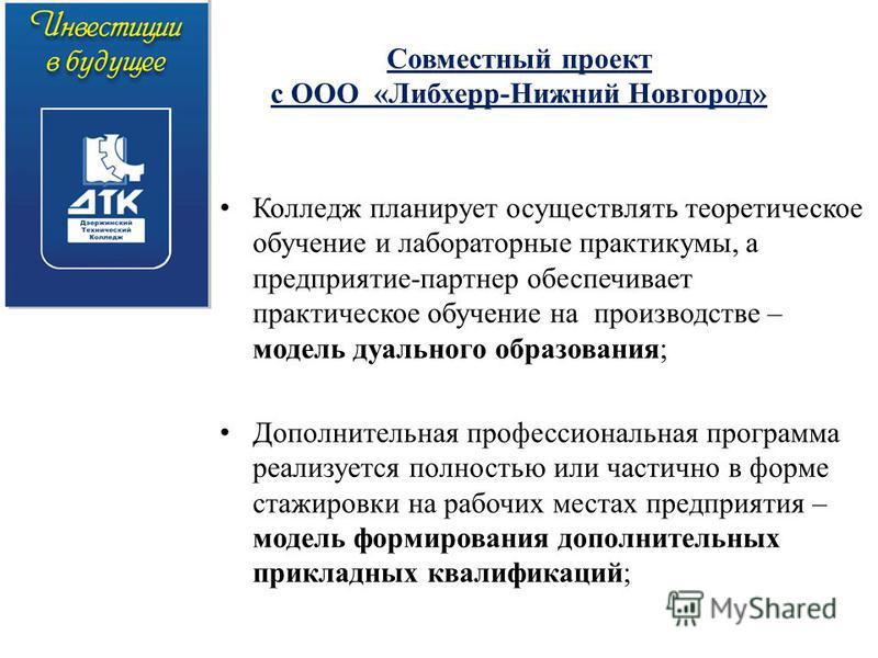 Совместный проект с ООО «Либхерр-Нижний Новгород» Колледж планирует осуществлять теоретическое обучение и лабораторные практикумы, а предприятие-партнер обеспечивает практическое обучение на производстве – модель дуального образования; Дополнительная