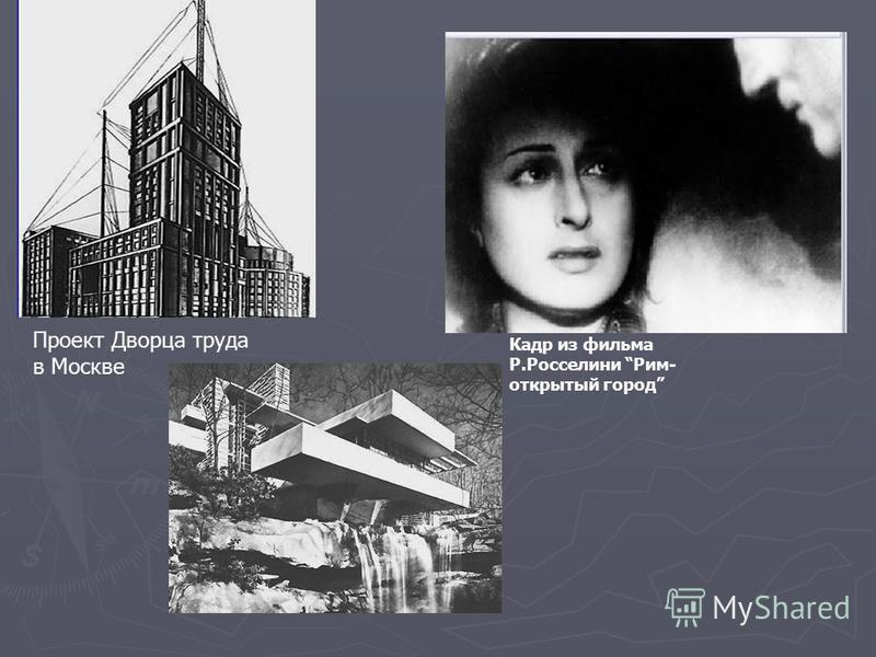 Проект Дворца труда в Москве Кадр из фильма Р.Росселини Рим- открытый город