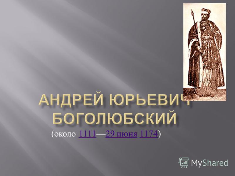 ( около 111129 июня 1174)111129 июня 1174