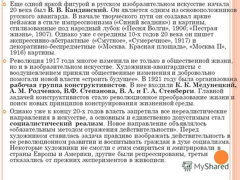 Еще одной яркой фигурой в русском изобразительном искусстве начала 20 века был В. В. Кандинский. Он является одним из основоположников русского авангарда. В начале творческого пути он создавал яркие пейзажи в стиле импрессионизма («Синий всадник») и