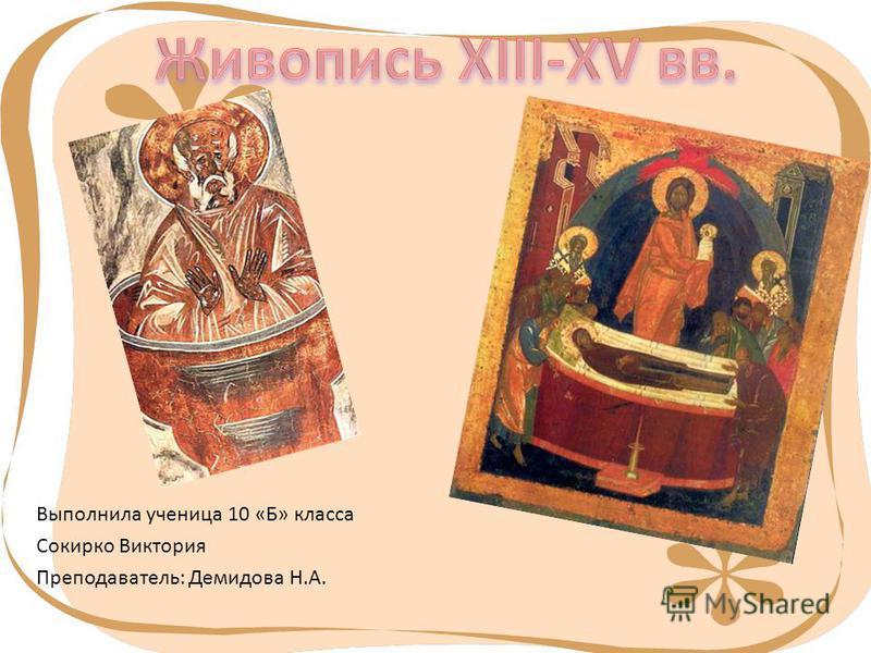 Выполнила ученица 10 «Б» класса Сокирко Виктория Преподаватель: Демидова Н.А.