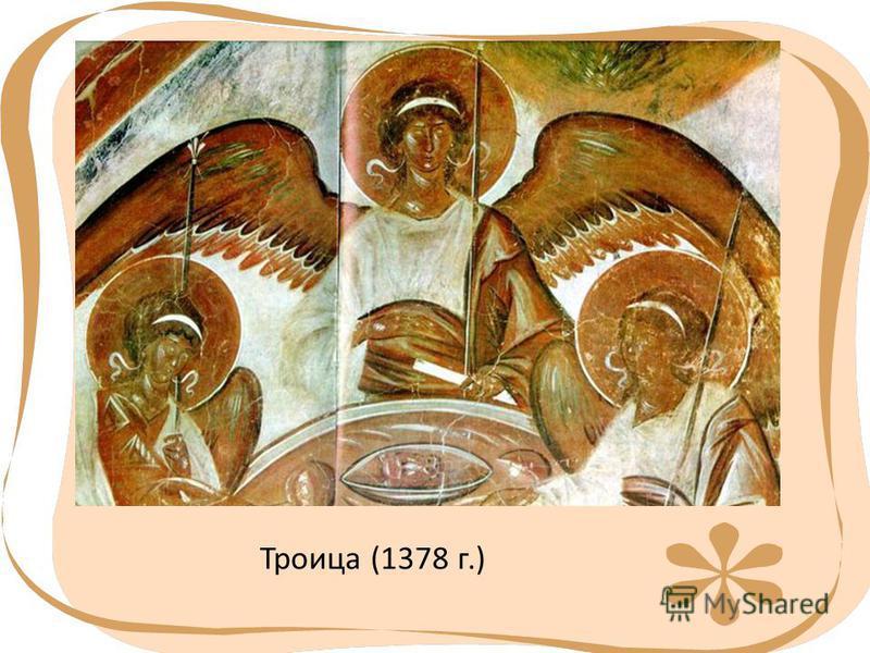 Троица (1378 г.)