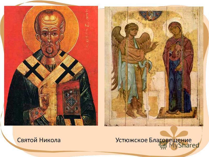 Святой Никола Устюжское Благовещение