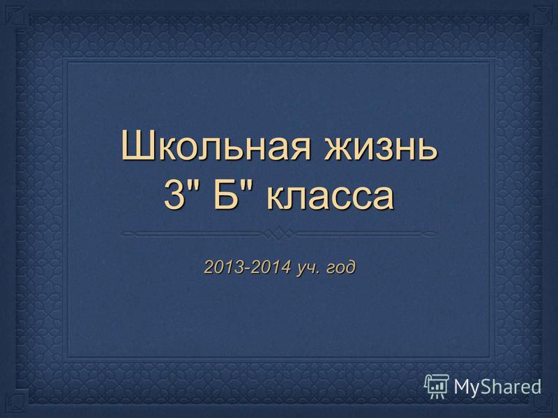 Школьная жизнь 3 Б класса 2013-2014 уч. год