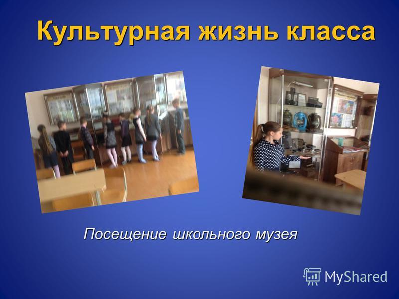 Культурная жизнь класса Посещение школьного музея Посещение школьного музея