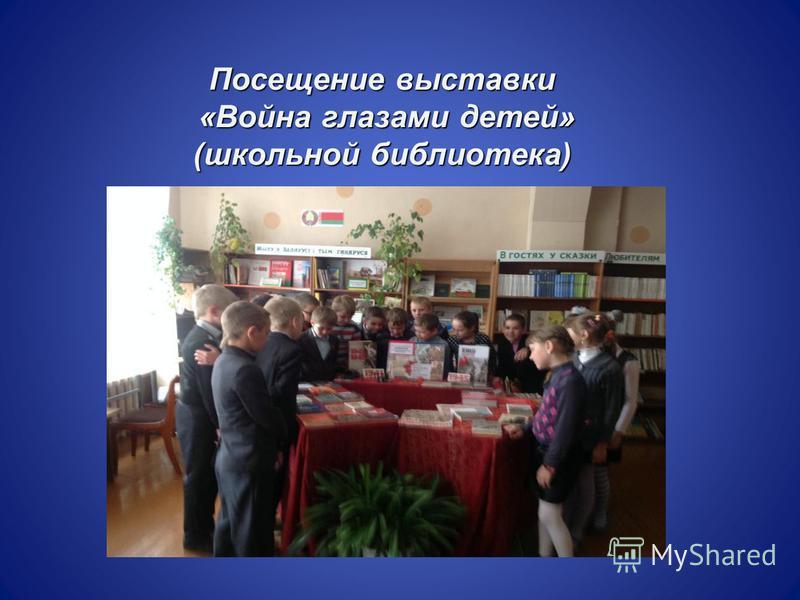 Посещение выставки «Война глазами детей» «Война глазами детей» (школьной библиотека)