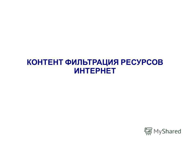 КОНТЕНТ ФИЛЬТРАЦИЯ РЕСУРСОВ ИНТЕРНЕТ