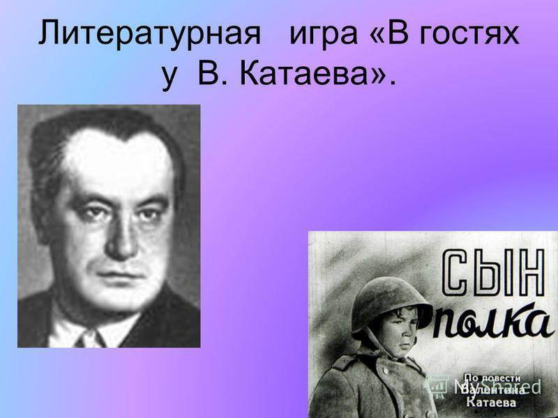 Литературная игра «В гостях у В. Катаева».