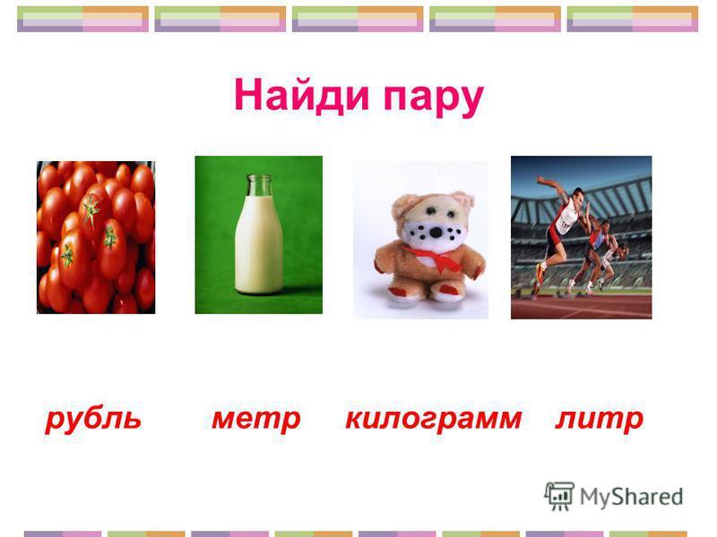 Найди пару рубль метр килограмм литр
