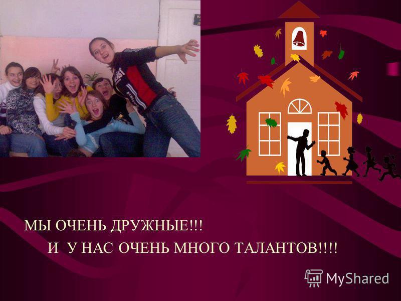 ДЕВЧОНКИ 8Б КЛАССА ДСШ подготовила:КРАСОТКИНА КСЕНИЯ 2009 г.
