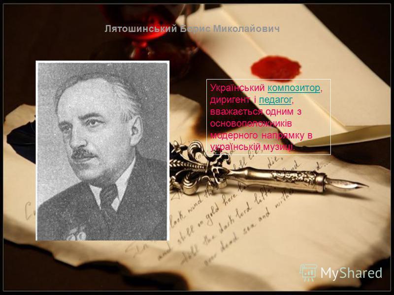Лятошинський Борис Миколайович