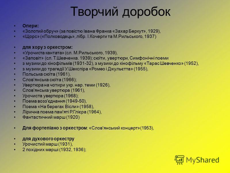 Влітку 1944 року Лятошинський повернувся на Україну і відразу ж включився у музичне життя Києва. З 1944 і до самої смерті (1968) він жив у будинку письменників Роліт, де встановлено меморіальну дошку композиторові. Лятошинського призначають художнім
