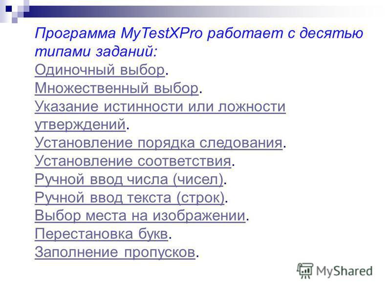 Программа MyTestXPro работает с десятью типами заданий: Одиночный выбор Одиночный выбор. Множественный выбор Множественный выбор. Указание истинности или ложности утверждений Указание истинности или ложности утверждений. Установление порядка следован
