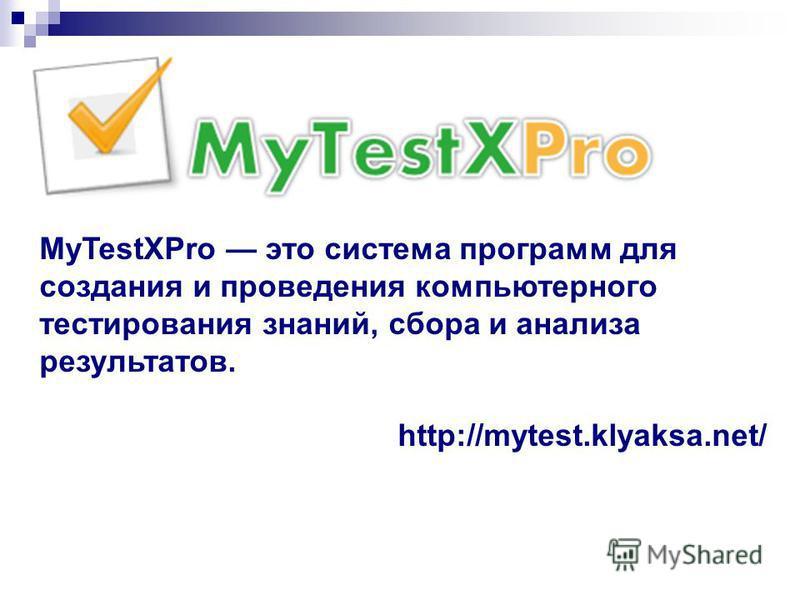 MyTestXPro это система программ для создания и проведения компьютерного тестирования знаний, сбора и анализа результатов. http://mytest.klyaksa.net/