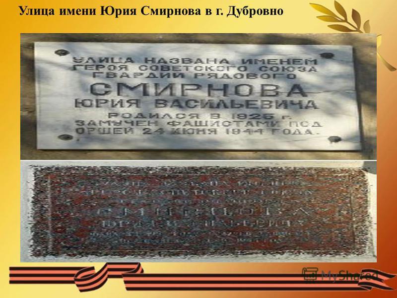 Улица имени Юрия Смирнова в г. Дубровно