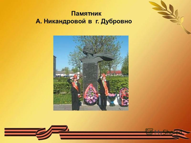 . Памятник А. Никандровой в г. Дубровно