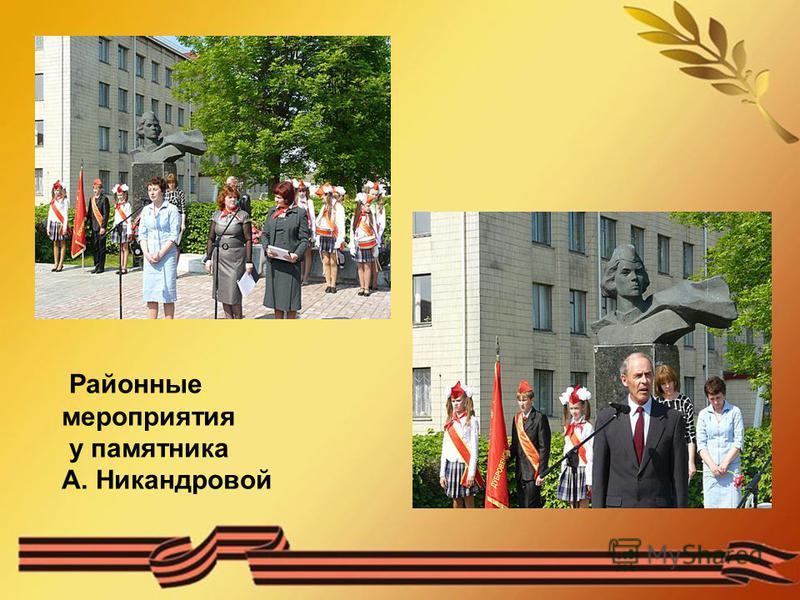 . Районные мероприятия у памятника А. Никандровой