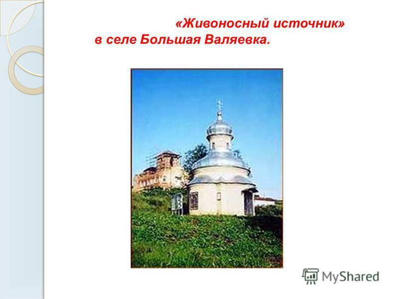 «Живоносный источник» в селе Большая Валяевка.