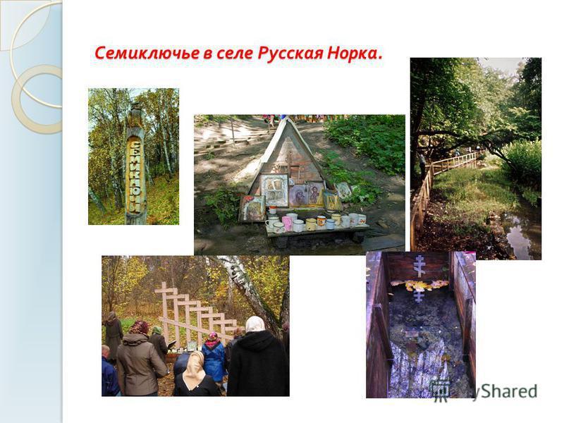 Семиключье в селе Русская Норка.