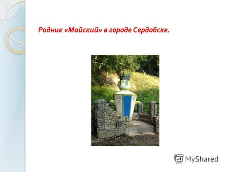 Родник « Майский » в городе Сердобске.