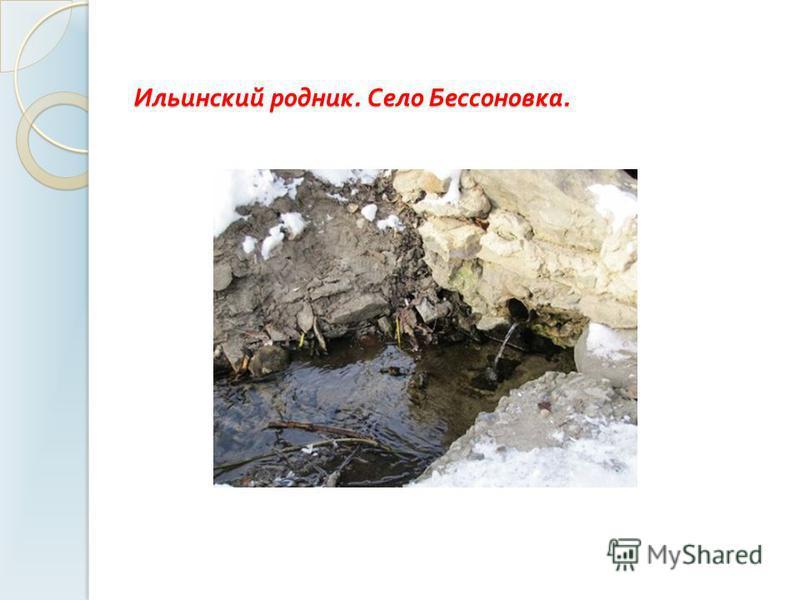 Ильинский родник. Село Бессоновка.