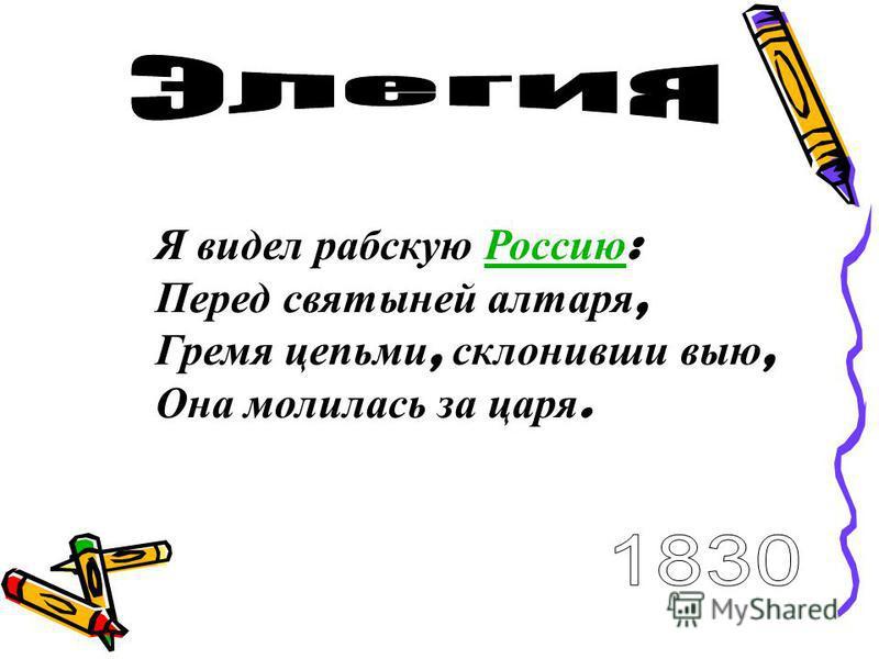 Я видел рабскую Россию : Перед святыней алтаря, Гремя цепьми, склонивши выю, Она молилась за царя. Россию