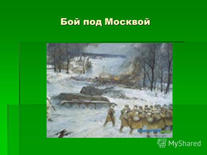Бой под Москвой