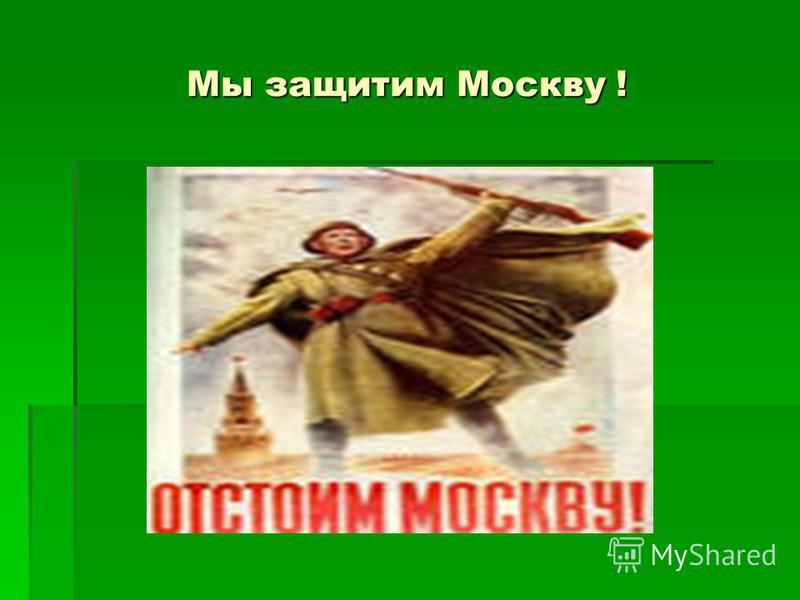 Мы защитим Москву !