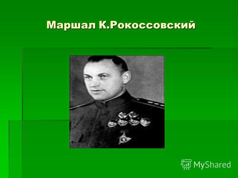 Маршал К.Рокоссовский