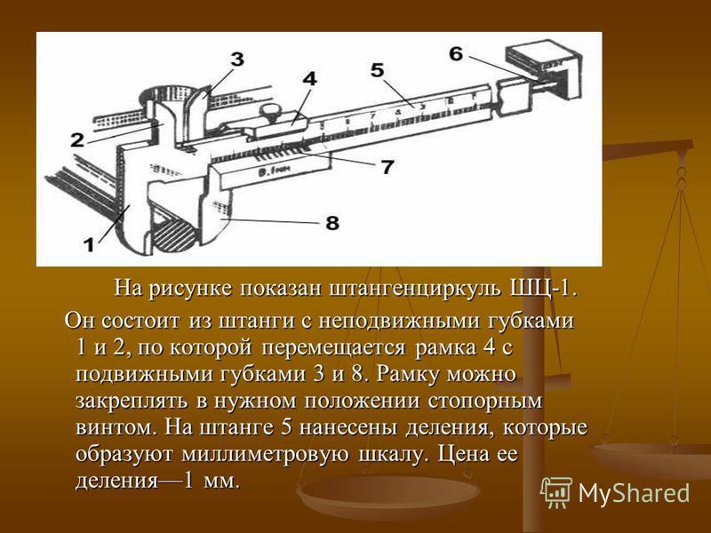 При разметке и обработке деталей широко используется контрольно-измерительный инструмент. С простейшим из них измерительной линейкой вы уже знакомы. Она позволяет определить размеры деталей с точностью до 1 мм. Для измерения с большей точностью (до 0