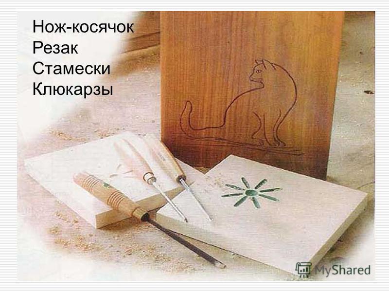 Нож-косячок Резак Стамески Клюкарзы