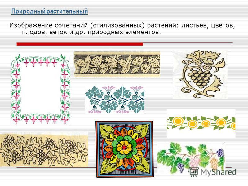 Природный растительный Изображение сочетаний (стилизованных) растений: листьев, цветов, плодов, веток и др. природных элементов.