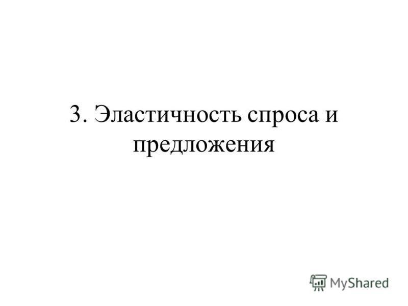 3. Эластичность спроса и предложения
