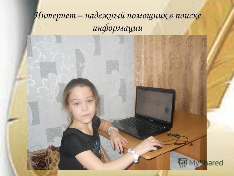 Интернет – надежный помощник в поиске информации