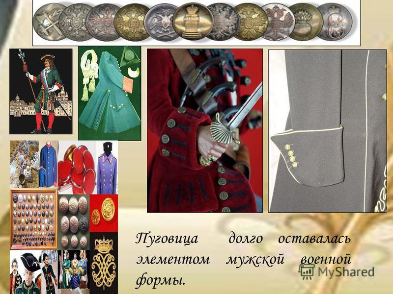 Пуговица долго оставалась элементом мужской военной формы.