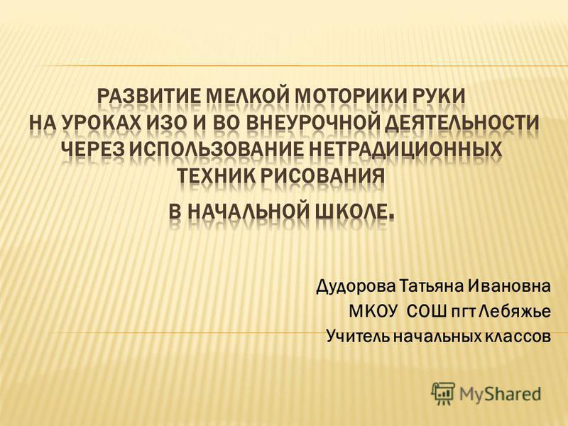 Дудорова Татьяна Ивановна МКОУ СОШ пгт Лебяжье Учитель начальных классов
