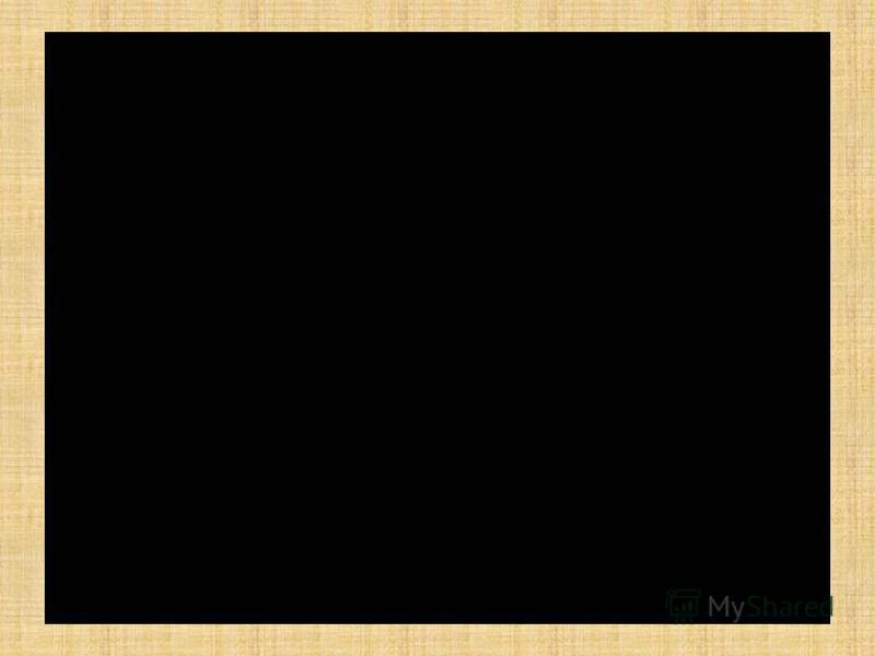 Сказка « Геометрики» Работу выполнил ученик 3 а класса МКОУ СОШ пгт Лебяжье Кировской области Вараксин Денис